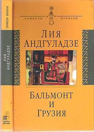 Bal'mont i Gruziya: Andguladze, Lia Nikolaevna;