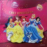 Disney Svet princeza: na