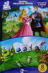 Disney English - Igramo se i ucimo 2 : Trnova Ruzica pokusava da izbegne Grdanine opake zamke: na