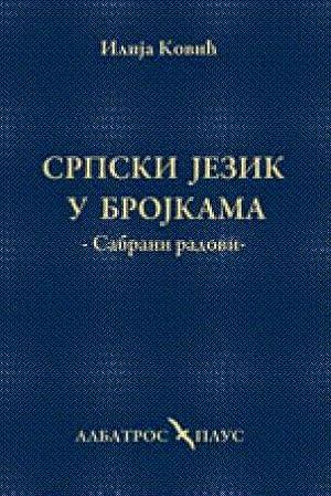 Srpski jezik u brojkama : sabrani radovi: Kovic, Ilija