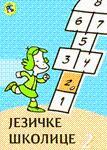 Jezicke skolice 2 - radni listovi za: Glamocak, Sasa; Stanic,