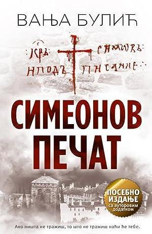 Simeonov pecat (cirilicno izdanje): Bulic, Vanja