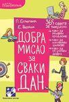 Dobra misao za svaki dan - 365 saveta za tinejdzere: Espeland, Pamela; Verdik, Elizabet