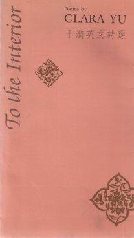 To the Interior: Poems By Clara Yu: Yu, Clara