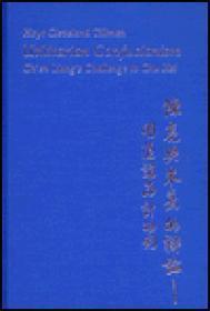 Utilitarian Confucianism: Ch'en Liang's Challenge to Chu Hsi: Tillman, Hoyt Cleveland