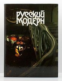 Russia's Art Nouveau: Borisova, Elena and Grigory Sternin