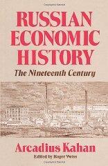 Russian Economic History: The Nineteenth Century: Kahan, Arcadius