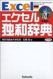 Ikubundo. Excel. Deutsch - Japanisches Wörterbuch: Diverse: