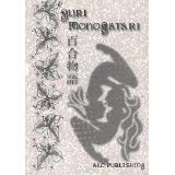 Yuri Monogatari Volume 4 (v. 4): Erica Friedman: