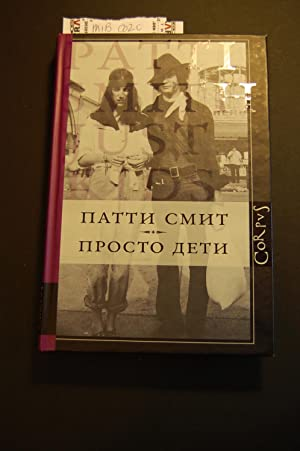 Just Kids (Russian Edition): Patti Smith