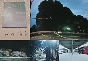 RINKO KAWAUCHI: THE RIVER EMBRACED ME - Scarce Pristine Copy of The First Hardcover Edition/...