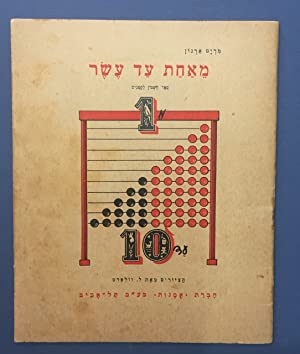 ME-ECHAD AD ESER (from 1 to 10). SEPHER CHESHBON LA-KTANIM (Book of Arithmetic for the Little Ones)