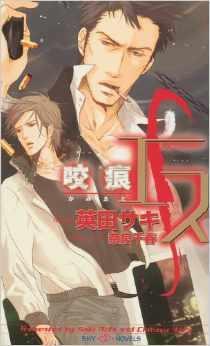 S 2: A Love Bite, Yaoi Novel: Aida, Saki