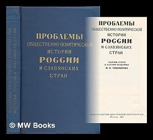 Problemy obshchestvenno-politicheskoy istorii Rossii i slavyanskikh stran: Shunkov, V. I.