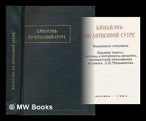 Byan'ven' po lotosovoy sutre : faksimile rukopisi: Men'shikov, L. N.