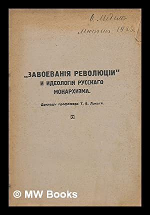 Zavoyevaniya revolyutsii i ideologiya russkogo anarkhizma [Gains of the revolution and the ideology...