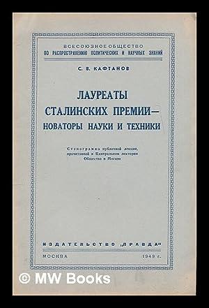 Laureaty Stalinskikh premiy-novatory nauki i tekhniki: stenogramma publichnoy lektsii, prochitannoy...
