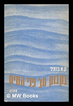 Bakbuk al-pene ha-mayim : shirim u-valadot ketsarot [ A bottle upon the waters: poems and short ...