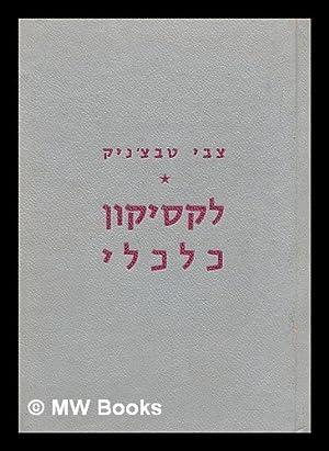 Leksikon kalkali [Lexicon of economics. Language: Hebrew]: Tabachnik, Zvi