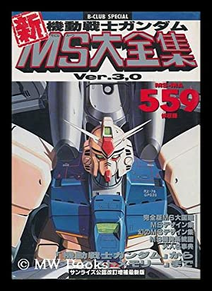 B-Club Special Kido Senshi Gundam Shin MS: Bandai Co., Ltd,