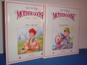 The Talking Mother Goose Fairy Tales: Rumpelstiltskin: Grimm Brothers; Hughes,