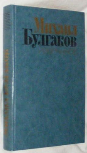 Favourites: The novel 'The Master and Margarita';: Mikhail Bulgakov