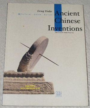 Ancient Chinese Inventions (Cultural China Series)