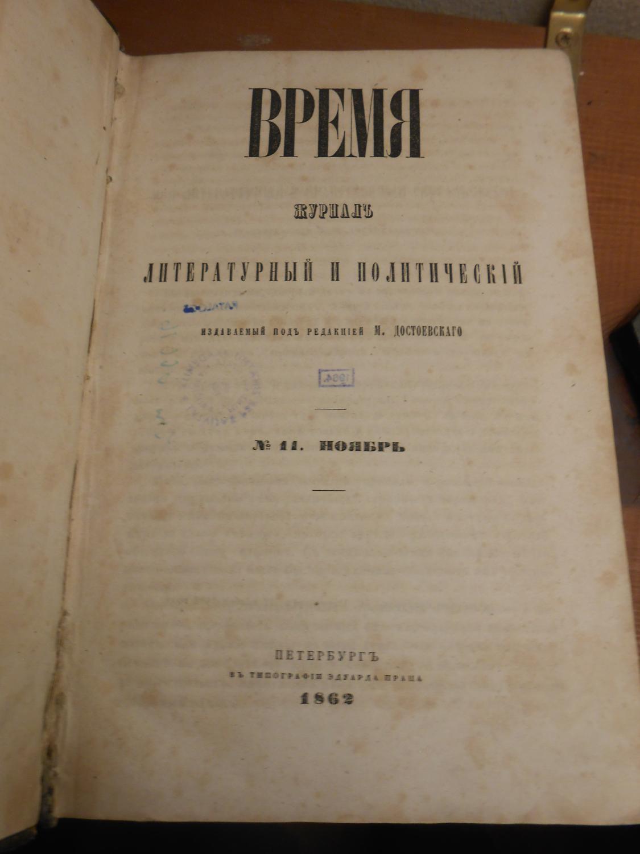 vremya dostoevsky ile ilgili görsel sonucu