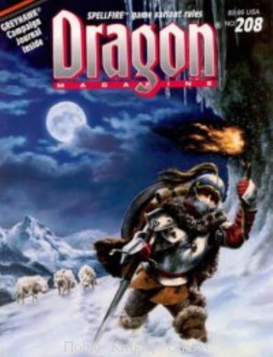 """#208 """"Greyhawk Campaign Special, Wander the Adri Forest"""" (Dragon Magazine #201 - #250)"""