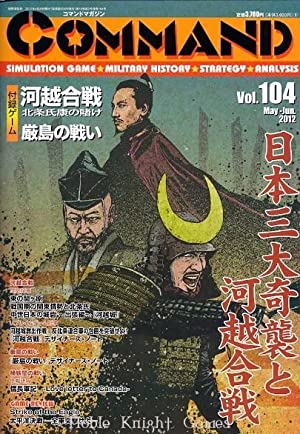 104 w/Battle of Kawagoe - The Gamble of Hojo Ujiyasu (Command Magazine w/Games (Japanese)...