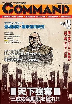 78 w/Beyond the Sekigahara (Command Magazine w/Games (Japanese))