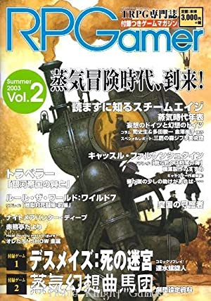 2 w/Deathmaze & Fantastic Circus in the Steam Age (RPGamer Magazine w/Games (Japanese...