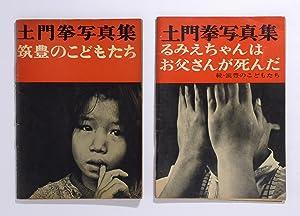 Chikuho no Kodomotachi (Children of Chikuho) and: Domon, Ken
