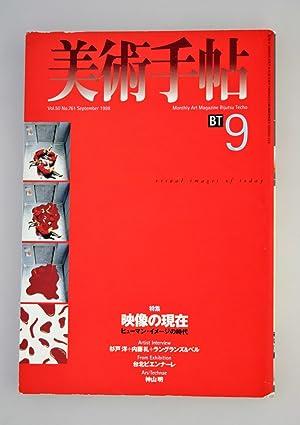 Monthly Art Magazine Bijutsu Techo: Vol 50