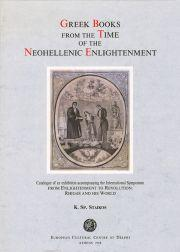 GREEK BOOKS FROM THE TIME OF THE: Staikos, Konstantinos Sp
