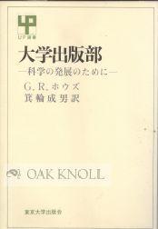 TO ADVANCE KNOWLEDGE, A HANDBOOK ON AMERICAN UNIVERSITY PRESS PUBLISHI NG: Hawes, Gene R.