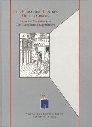 PUBLISHING CENTRES OF THE GREEKS FROM THE: Staikos, Konstantinos Sp.