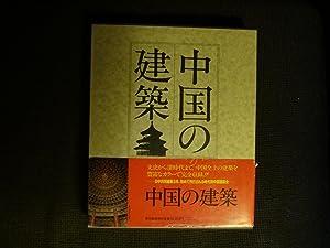 Chugoku no Kenchiku, Chinese Architecture: Jianzhu Kexue Yuan,
