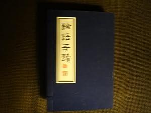 Lun Yu Shou du: Lun Yu, Zheng Xie (Banqiao)