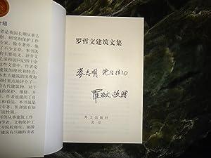 Luo Zhewen Jianzhu Wenji (Anthology of Architectural Writings by Luo Zhewen ): LUO Zhewen