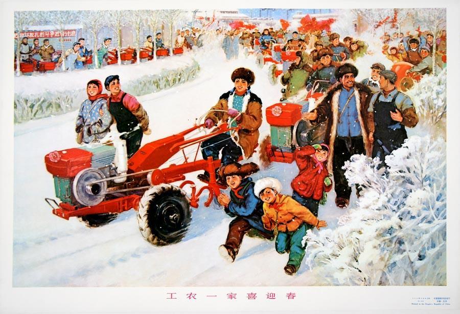 ???????.[Gong nong yi jia xi ying chun].[Chinese Propaganda Poster - Workers and Peasants Welcome ...