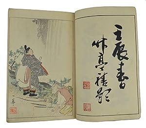 New Design Volume 5. Shin-zuan maki-no-go.: NAKAYASU SHINZABUR? AND