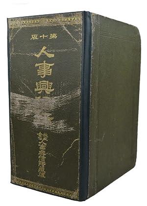 Jinji Koshinroku. [Directory of Personal Credit Research].: JAPANESE WHO'S WHO].