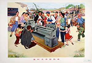 An cun you tian xin ji chuang]. [Chinese Cultural Revolution Posters - Our Village Gets a New ...
