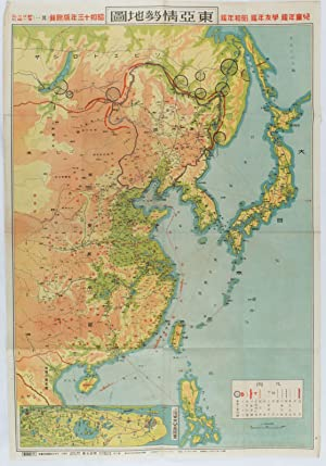 . [T a j sei chizu]. [Map of the Situation in East Asia].