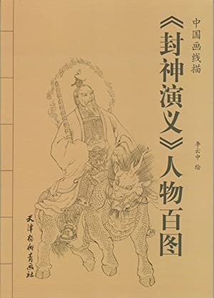 Shop Art (Chinese Painting) Books and Collectibles | AbeBooks: Asia