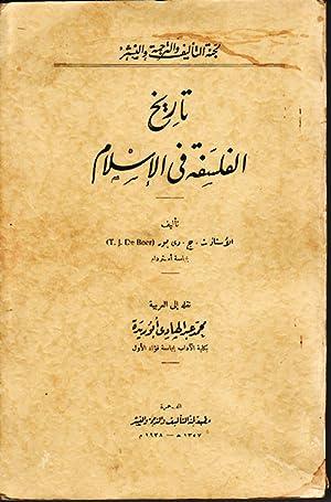 Tarikh al-Falsafa fil-Islam. [The History of Philosophy: DE BOER, T.J.