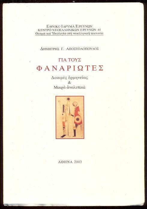 Gia tous Phanariotes. Dokimes hermeneias & mikra analytika - Apostolopoulos, D. G.