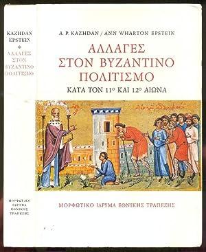 Allages ston byzantino politismo kata ton 11°: Kazhdan, A. P.