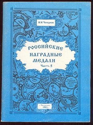 Rossiyskie nagradnyye medali. Chast pyataya - Medali: Chepurnov, Nikolay Ivanovich